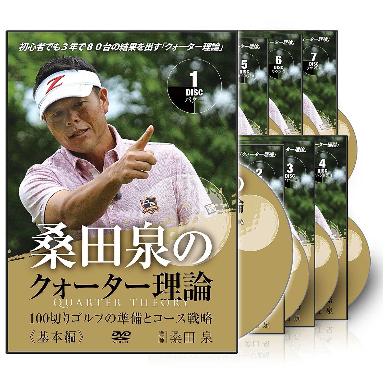 桑田泉のクォーター理論 -100切りゴルフの準備とコース戦略- コンプリートセット B00P0MUB70