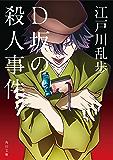 D坂の殺人事件 アニメカバー版 「文豪ストレイドッグス」×角川文庫コラボアニメカバー