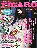 madame FIGARO japon (フィガロ ジャポン) 2013年 07月号 [雑誌]