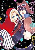 赤ずきんちゃんは狼さんを泣かせたい!: 2 (ZERO-SUMコミックス)