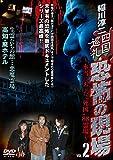 """稲川淳二 四国巡礼・恐怖の現場~本当にあった""""死国""""88霊場~VOL.2 [DVD]"""