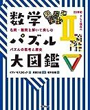 数学パズル大図鑑Ⅱ(20世紀そして現在へ): 名問・難問を解いて楽しむパズルの思考と歴史