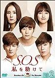 [DVD]S.O.S 私を助けてDVD-BOX2
