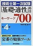技術士第一次試験「基礎・適性」科目キーワード700 (第4版)