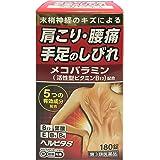 【第3類医薬品】ヘルビタS 180錠