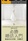 婚活KOKOの必勝婚活入門~人生の幸せを味わい尽くすための【33】のポイント~