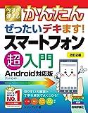 今すぐ使えるかんたん ぜったいデキます!  スマートフォン超入門 Android対応版 [改訂2版] (今すぐ使えるかんたんシリーズ)