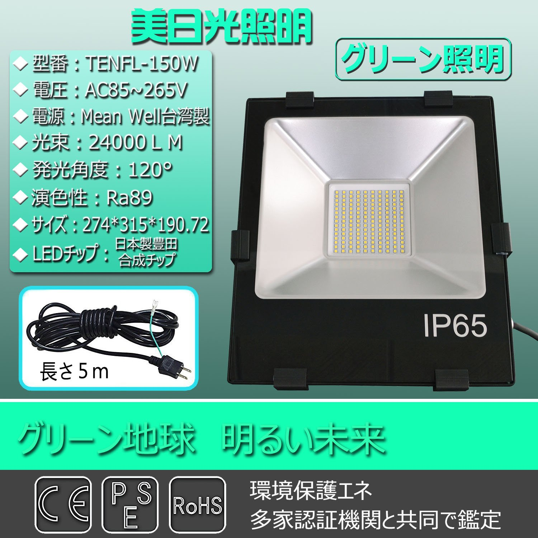 LED投光器150W 1500W相当 消費電力150W 24000LM 高輝度 日本製LEDチップ Mean Well 電源 120度照射角度 85V/265V(100~200V)兼用 防雨型 屋外型 防虫型 採用の省エネ薄型投光器ライト IP65 規格の防水仕様 角度調節可能 店舗、G.S、看板、トンネル、駐車場、ライトアップ 屋内屋外兼用 LED水銀灯 LED作業灯 コードの長さ:5m サイズ:274*315*190.72mm 昼白色5000K B071VCQPDF 25950