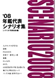 年鑑代表シナリオ集 '08