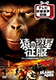 猿の惑星 征服(テレビ吹替音声収録)HDリマスター版 [DVD]