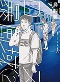 ロマンス暴風域 2 (SPA!コミックス)