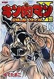 キン肉マン2世究極の超人タッグ編 16 (プレイボーイコミックス)