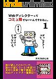 Webディレクターってコミュ障でもいいんですかねぇ。1: コミュニケーションが苦手なWebディレクターの日常をマンガにしてみました。