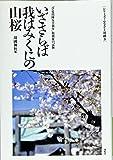 いざさらば我はみくにの山桜―「学徒出陣五十周年」特別展の記録 (シリーズ・ふるさと靖国)