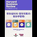 帮你省时间!替你划重点!教你学管理!——《哈佛商业评论》年度精选文章(2013-2016)【精选必读系列】(共4册)