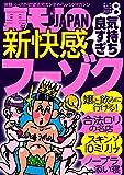 裏モノJAPAN 2019年 08 月号 [雑誌]