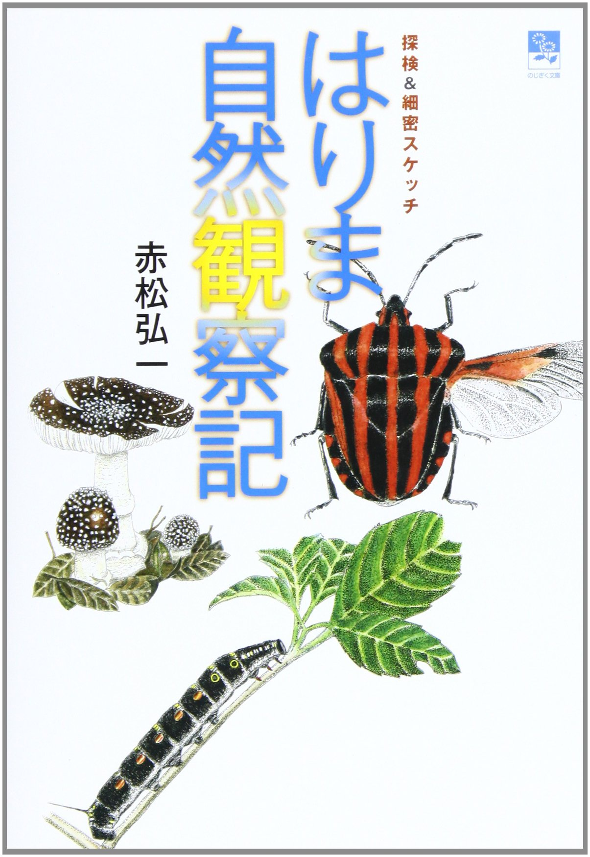 Download Harima shizen kansatsuki : Tanken ando saimitsu sukecchi. pdf epub