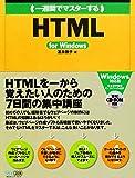 一週間でマスターするHTML for Windows (1 Week Master Series)