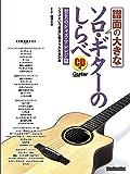 譜面の大きなソロ・ギターのしらべ 至上のジャズ・アレンジ篇 (CD付) (リットーミュージック・ムック)