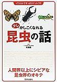少しかしこくなれる昆虫の話―イラストですっきりナットク!!