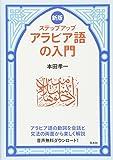 新版 ステップアップ アラビア語の入門