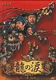 龍の涙 第一章 後編 DVD-BOX