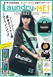 Laundry×MEI 2WAYBAG BOOK BLACK version (バラエティ)