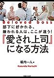 『愛され上司』になる方法