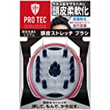 PRO TEC(プロテク) ウォッシングブラシ 頭皮ストレッチタイプ