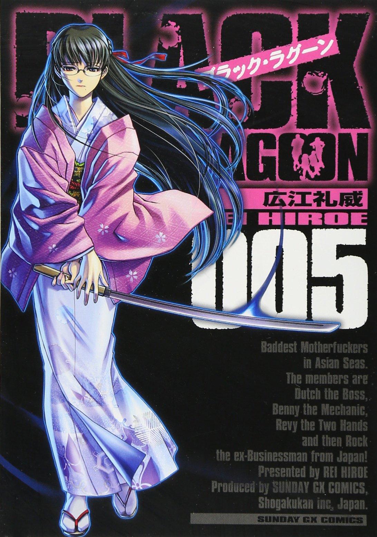 ブラック ラグーン 5 サンデーgxコミックス 広江 礼威 本
