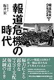 報道危機の時代  報道の正義、社会の正義 PART 2