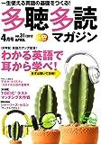 多聴多読マガジン 2012年 04月号 [雑誌]