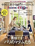 セゾン・ド・エリコ Vol.11 (扶桑社ムック)