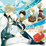 絆にのせて CD(1枚組)  (TVアニメ「赤髪の白雪姫」エンディングテーマ)