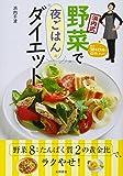 浜内式 野菜で夜ごはんダイエット
