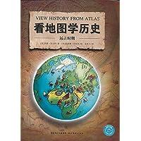 看地图学历史:远古时期