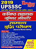 GENERAL MENTAL ABILITY (2019 UPSSSC JA): 2019 UPSSSC JUNIOR ASSISTANT (20190707 Book 402) (Hindi Edition)