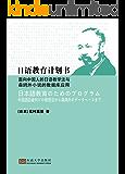 日语教育计划书:面向中国人的日语教学法与森鸥外小说的数据库应用