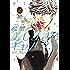 椿館の美しすぎるギャルソン(2) (フレックスコミックス)