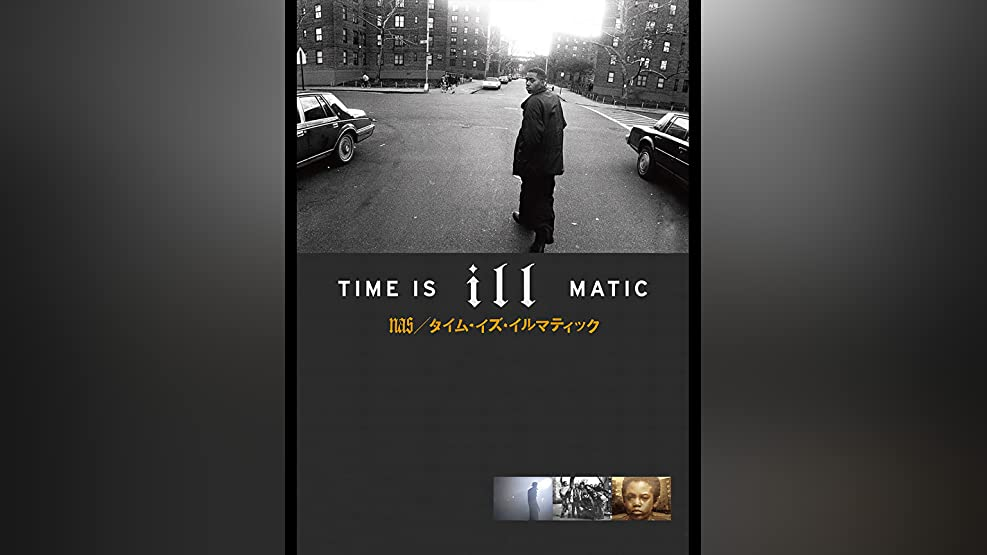 NAS/タイム・イズ・イルマティック(字幕版)