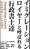 イミグレーションロイヤーと呼ばれる行政書士達: ~Immigration Lawyer 21世紀の新しい日本の職業~