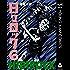 日々ロック 6 (ヤングジャンプコミックスDIGITAL)