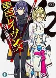 東京レイヴンズEX2 seasons in nest (富士見ファンタジア文庫)