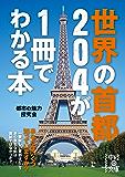 世界の首都204が1冊でわかる本 (中経の文庫)