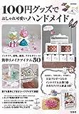 100円グッズでおしゃれ可愛いハンドメイド (e-MOOK)