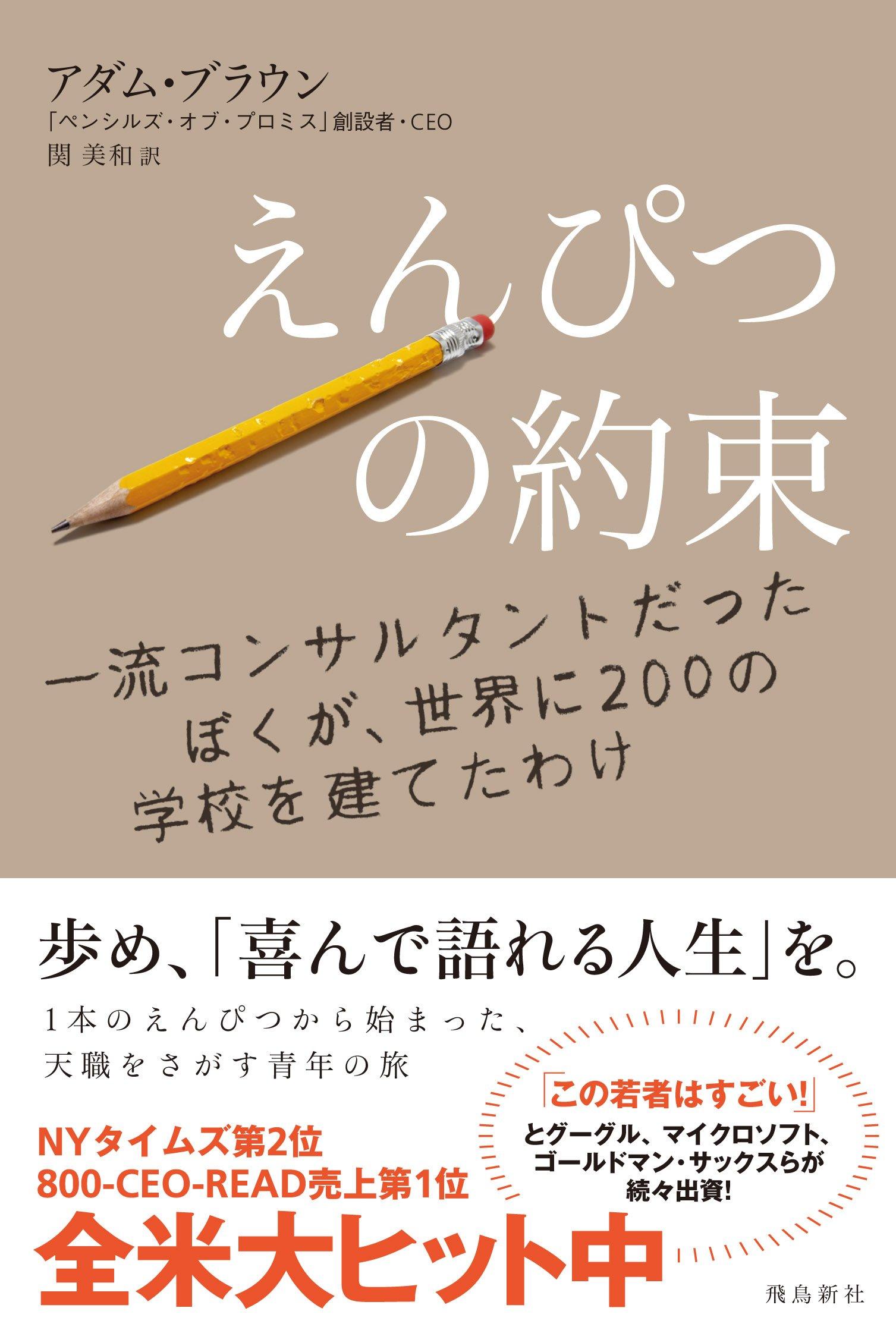 Enpitsu no yakusoku : ichiryū konsarutanto datta boku ga sekai ni nihyaku no gakkō o tateta wake PDF