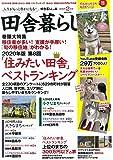田舎暮らしの本 2020年 02 月号 [雑誌]