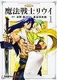 魔法戦士リウイ(1) (ファミ通クリアコミックス)