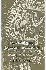 தென்னிந்திய திருமண சடங்குகள் (Tamil Edition) Kindle Edition