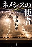 ネメシスの使者 (文春e-book)